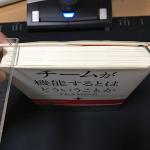 ScanSnap SV600でハードカバーの厚い本をスキャンするときにページ境界認識の精度を高める3つのコツ