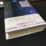 ScanSnap SV600で厚さ40mmのハードカバー書籍を自炊してみた。