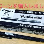 高速でメモするために、専用のペン(PILOT Vコーン)を購入しました。