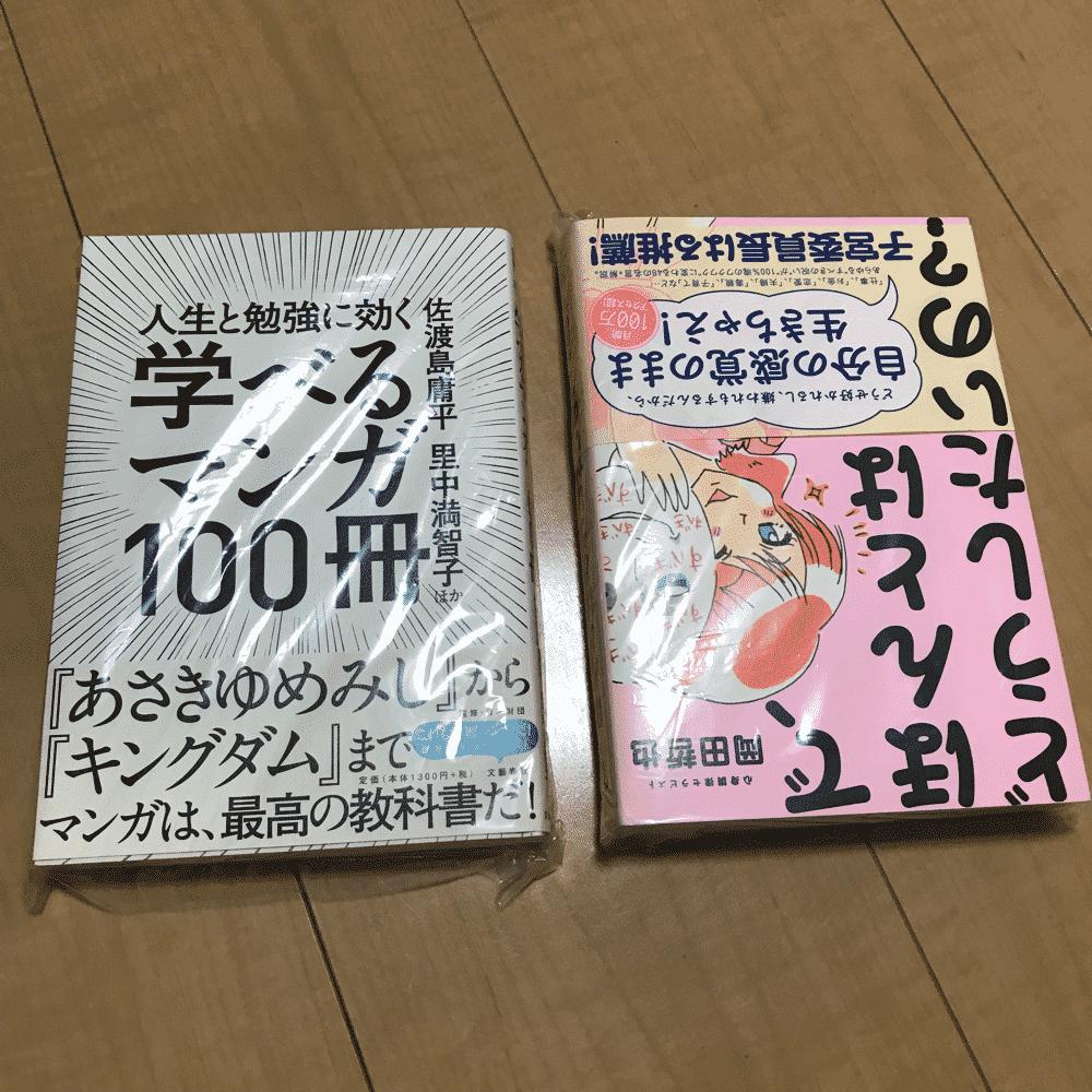 梱包したい本を用意します。今回は2冊。