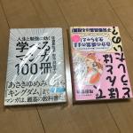 2冊で送料164円!メルカリやブクマ!で本を発送するときの梱包のコツ