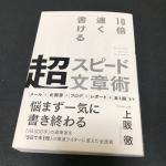 【読書メモ】10倍早く書ける超スピード文章術(上坂徹)