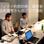 【備後ブロガー会】「ノマド的節約術の松本博樹さんにブログの悩みを相談しよう!」会に行ってきたので感想