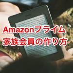 Amazonプライム家族会員に登録すると、家族もお急ぎ便が使い放題