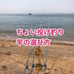 ちょい投げ釣りの竿の選び方
