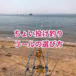 ちょい投げ釣りのリールは2500番または3000番がおすすめ