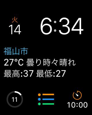 Apple Watchで撮ったスクリーンショット