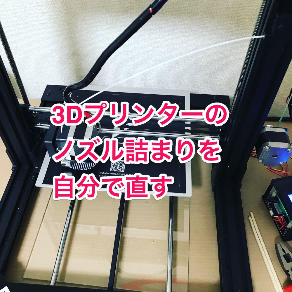 3Dプリンターのノズル詰まりを自力で直す